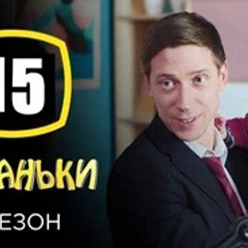 Папаньки 2 сезон 15 серия (2020) HD