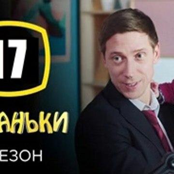 Папаньки 2 сезон 17 серия (2020) HD