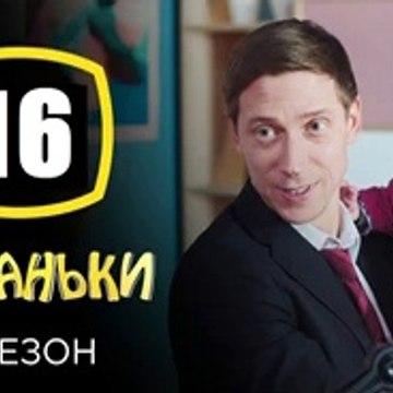 Папаньки 2 сезон 16 серия (2020) HD