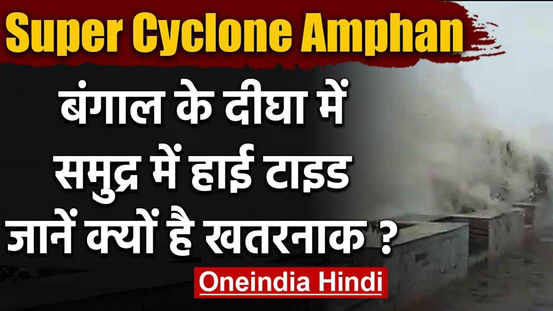 Amphan Cyclone : West Bengal के East Medinipur में High Tide, जानिए कितना खतरनाक | वनइंडिया हिंदी