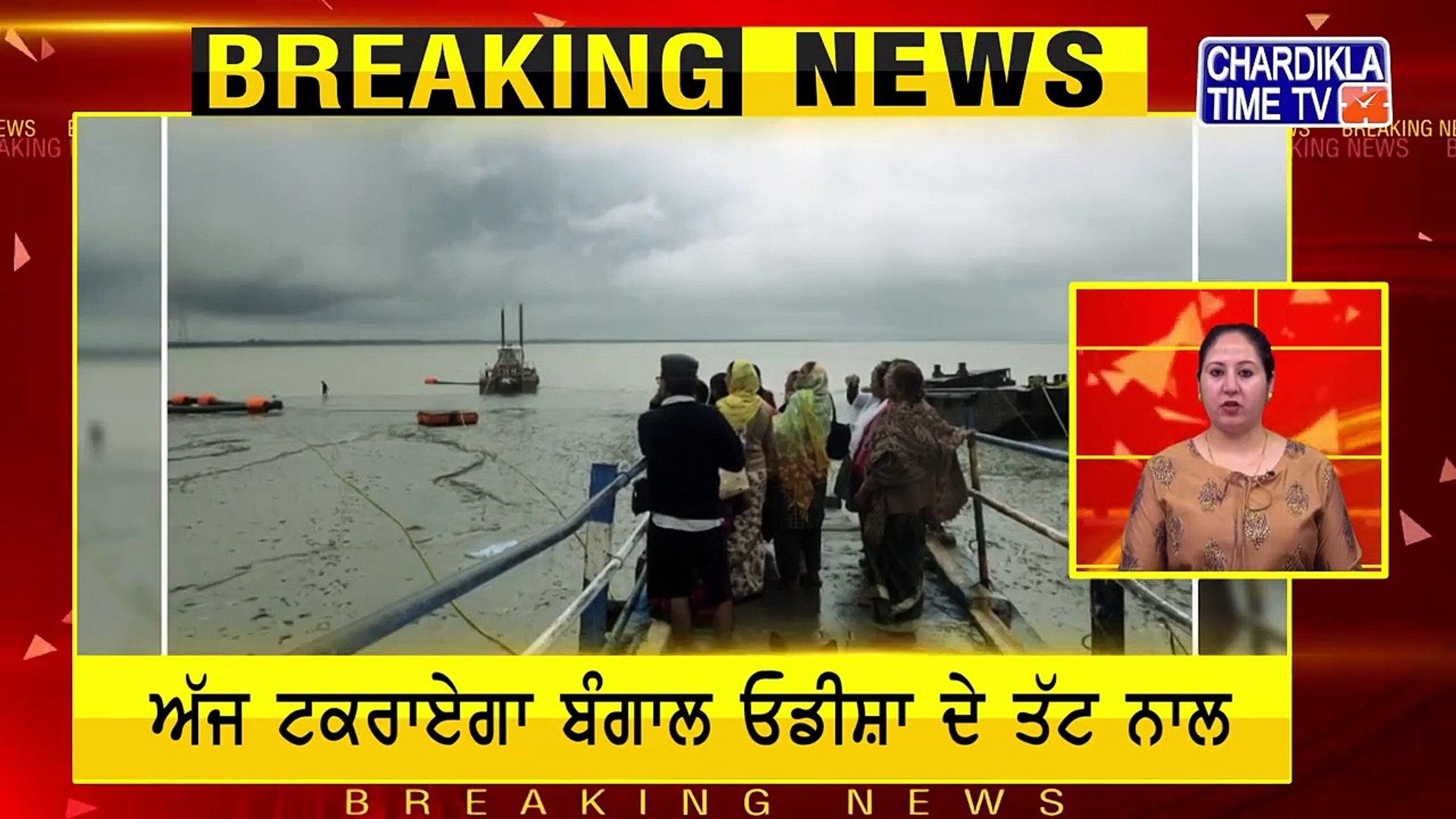Breaking News - Super Cyclone Amphan Live Updates