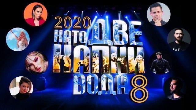Като Две Капки Вода 8 Финал Част 1 (2020)