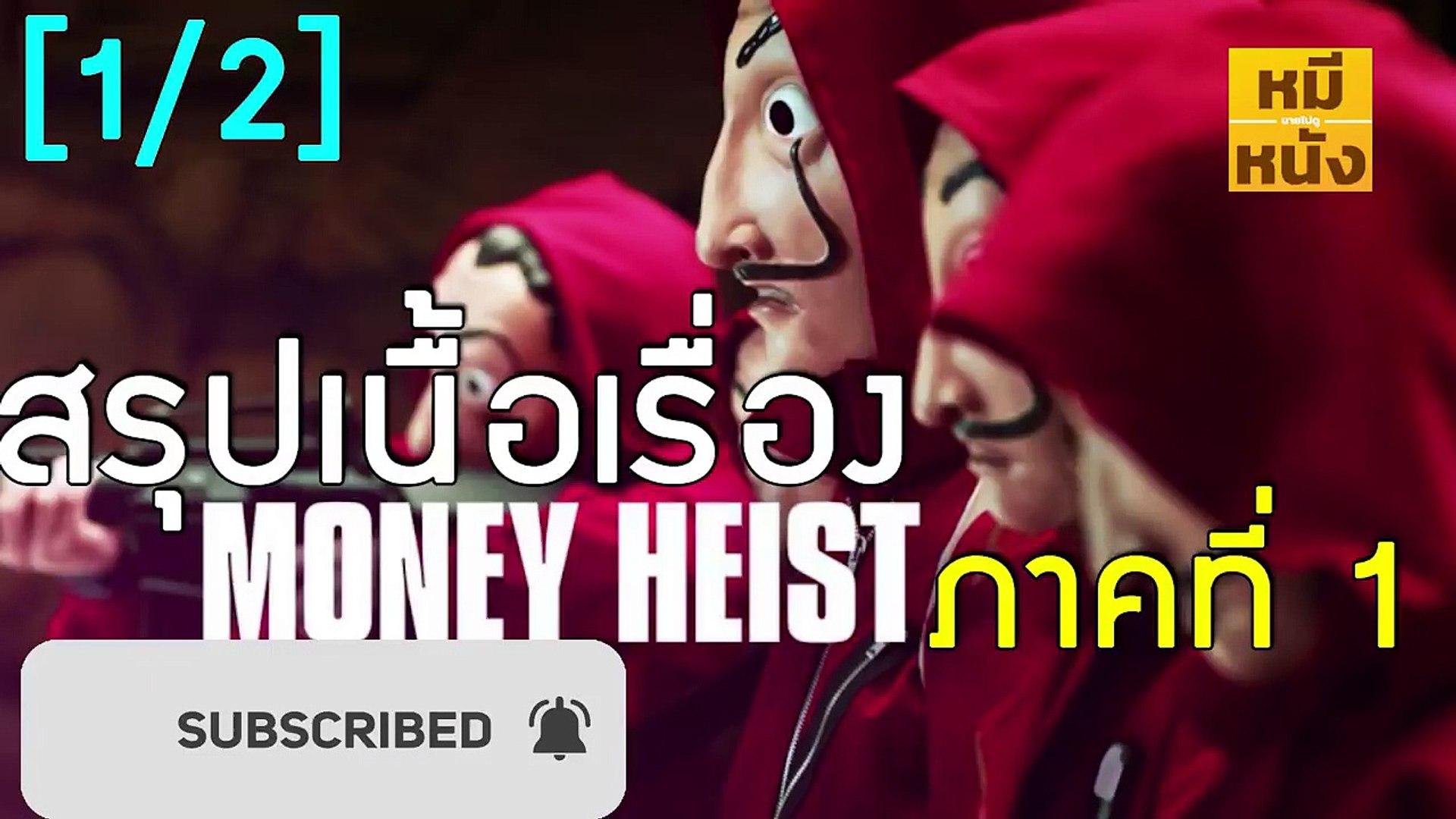 สรุปเนื้อเรื่อง - Money Heist - ทรชนคนปล้นโลก  ซีซั่น 1- by Mheemovie [Part.1]
