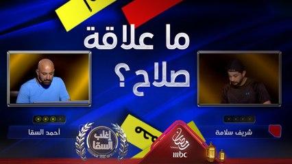 فخر العرب محمد صلاح يساعد السقا في هذه اللعبة ورزان غير مصدقة لما يحدث