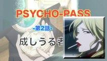 PSYCHO-PASS サイコパス 第2話/成しうる者 HD