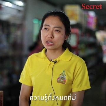Secret Inspiration : ร้านนี้เพื่อฝันของแม่ กชณถกล เชาวน์เจริญ