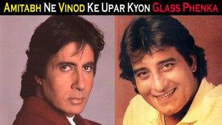 Kyon Amitabh Bachchan Ne Vinod Khanna Ke Upar Glass Phenka