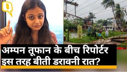 AMPHAN Cyclone: कोलकाता में तूफान के बीच क्विंट की रिपोर्टर ने बिताई रात   Quint Hindi