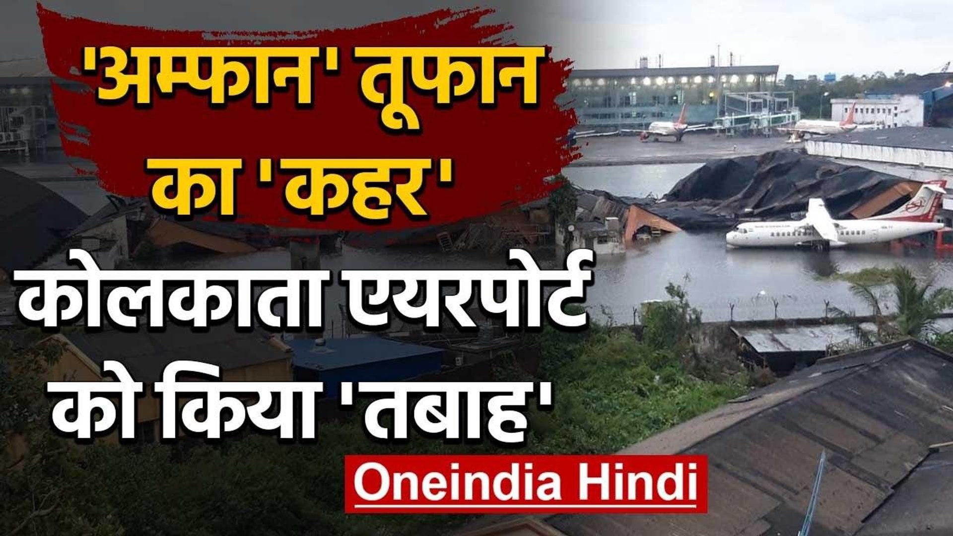 Cyclone Amphan ने Kolkata Airport पर मचाई तबाही, Runway-Hanger डूबे | West Bengal | वनइंडिया हिंदी