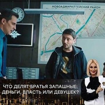 Адмиралы района 8 серия (2020)