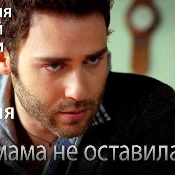 твоя мама не оставила тебя - История одной любви - 3 серия