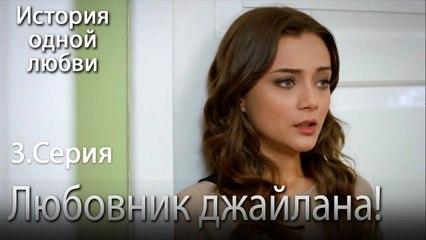 Любовник джайлана - История одной любви - 3 серия