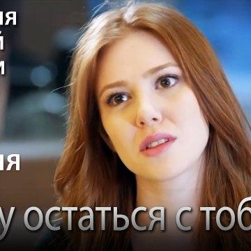 я хочу остаться с тобой - История одной любви - 3 серия