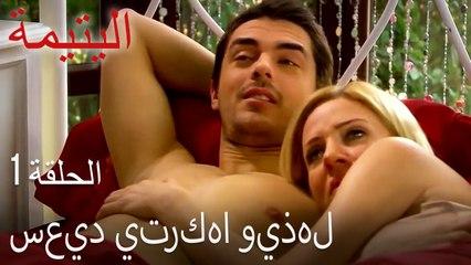 مسلسل اليتيمة الحلقة 1 - لماذا لم تضع شاهيناز طفلها ؟