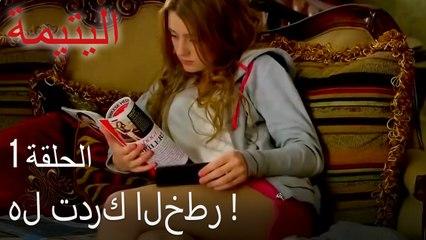 مسلسل اليتيمة الحلقة 1 - لماذا دفع سامي دين سوزان؟