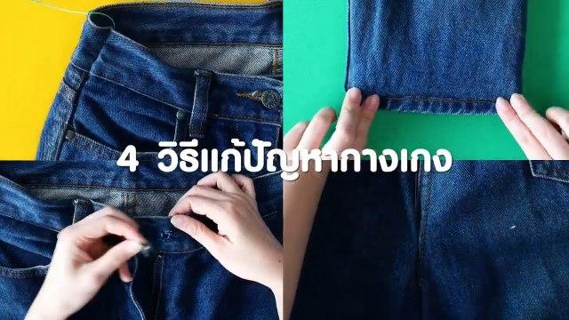 4 วิธีแก้ปัญหาเกี่ยวกับกางเกง