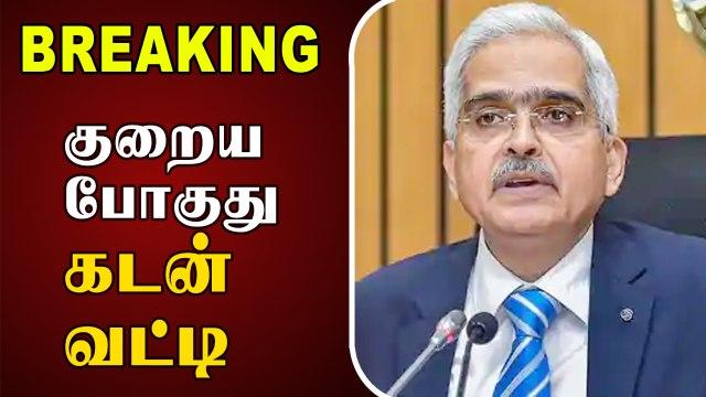 Shaktikanta Das press meet.   Repo rate reduced  ரெப்போ வட்டி விகிதம் குறைப்பு..