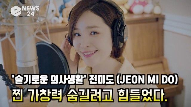 '슬기로운 의사생활' 전미도(JEON MI DO) '사랑하게 될 줄 알았어' '뮤지컬 배우의 찐 가창력'