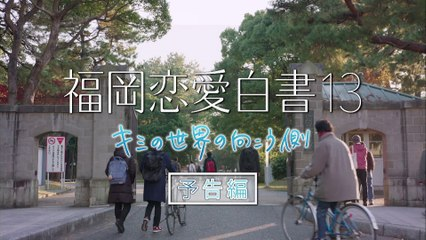 福岡愛情故事_PV