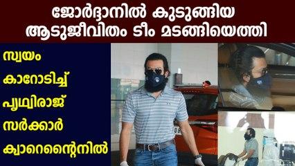 Prithviraj Sukumaran arrives in Kochi, Aadujeevitham team returns from Jordan   Filmibeat Malayalam