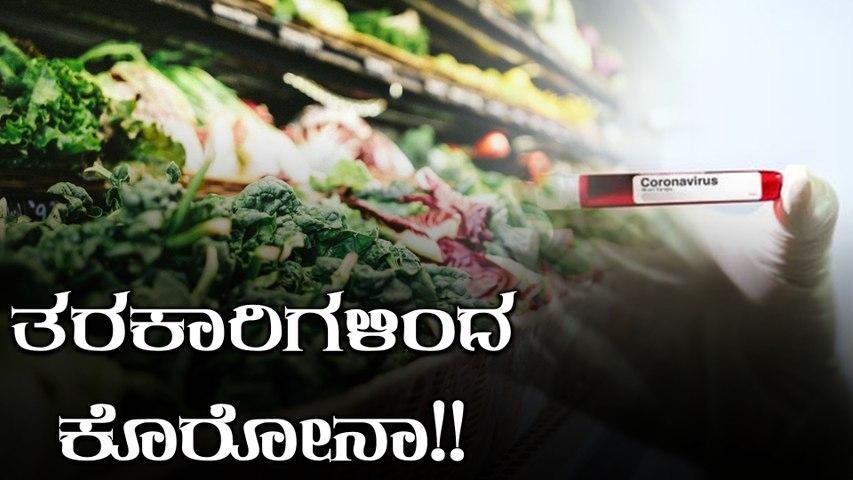 ತರಕಾರಿಯಿಂದಲು ಹಬ್ಬುತ್ತಿದೆ ಕೊರೋನಾ ಮಹಾಮಾರಿ!! ಎಚ್ಚರ!! | Oneindia Kannada