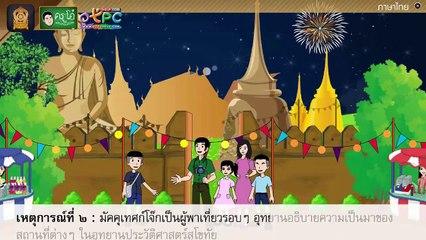 สื่อการเรียนการสอน แผนภาพโครงเรื่อง นิทาน เที่ยวเมืองพระร่วง ป.4 ภาษาไทย