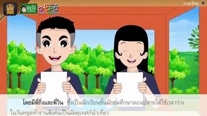 สื่อการเรียนการสอน แผนภาพโครงเรื่อง ผักสมุนไพรใบหญ้ามีคุณค่าทั้งนั้น ป.4 ภาษาไทย