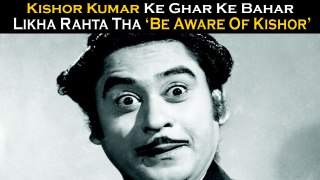 Kishor Kumar Ke Ghar Ke Bahar Sign Board Mein Likha Rahta Tha 'Be Aware Of Kishor'