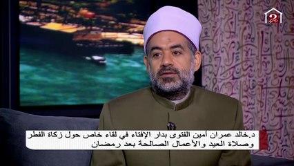 د.خالد عمران: إدخال السرور على قلب الفقير من أفضل الأعمال في العيد
