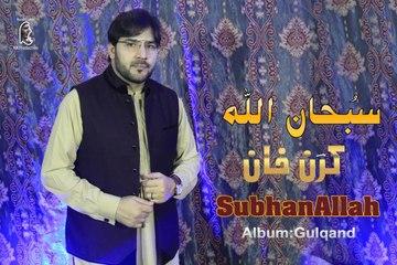 Karan Khan Subhanallah