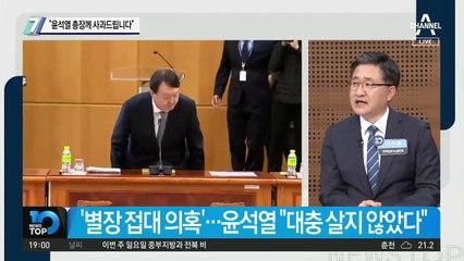 """""""윤석열 총장께 사과드립니다"""""""