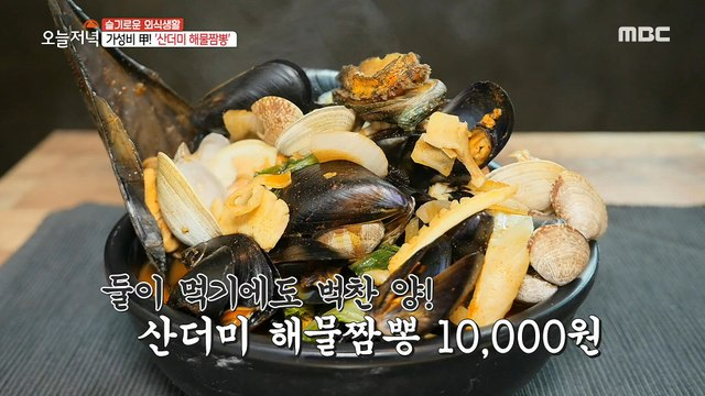 [TASTY] Spicy Seafood Noodles, 생방송오늘저녁 20200522