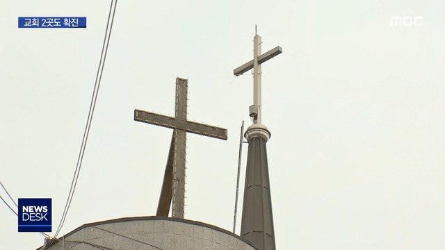 교회 2곳 확진…이태원발 아닌 '지역 감염'도 계속?