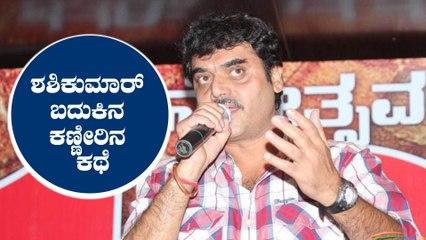 ಶಶಿಕುಮಾರ್ ನೋವಿನ ಕಥೆ ಮಗನ ಮೂಲಕ ಅಂತ್ಯವಾಗುತ್ತಾ? | Shshikumar | Filmibeat Kannada