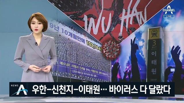 우한·신천지·이태원…코로나19 바이러스 다 달랐다