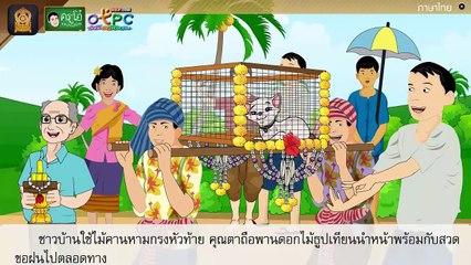 สื่อการเรียนการสอน แผนภาพโครงเรื่อง แรงพิโรธจากฟ้าดิน ป.4 ภาษาไทย