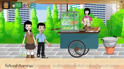 สื่อการเรียนการสอน แผนภาพโครงเรื่อง สารพิษในชีวิตประจำวัน ป.4 ภาษาไทย