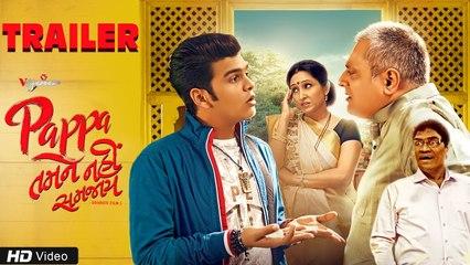 "Pappa Tamne Nahi Samjaay | Official Trailer | 2017 Gujarati Film | Most Entertaining Film of 2017Presenting Trailer of the upcoming Gujarati Film ""Pappa Tamne Nahi Samjaay"" starring Manoj Joshi, Ketki Dave, Bhavya Gandhi & Johnny Lever   To Set Caller Tun"