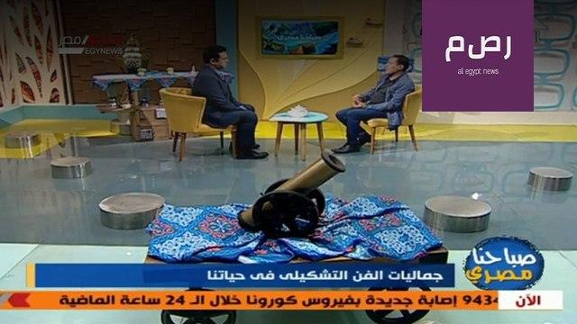 صباحنا مصري وجماليات الفن التشكيلي في حياتنا 23-05-2020
