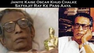Janiye Kaise Oscar Khud Chalke Satyajit Ray Ke Pass Aaya