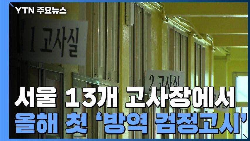 """올해 첫 '방역 검정고시'...""""어렵게 응시한 만큼 합격 간절"""" / YTN"""