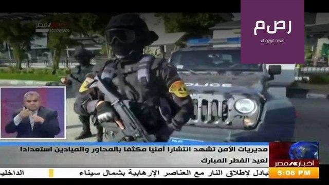 مديريات الأمن تشهد انتشارا أمنياً مكثفاً بالمحاور والميادين استعدادا لعيد الفطر المبارك 23-05-2020