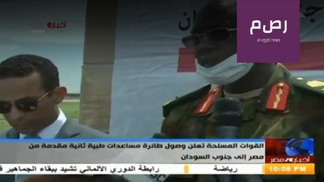 القوات المسلحة تعلن وصول طائرة مساعدات طبيه ثانية مقدمة من مصر إلى جنوب السودان 22-5-2020