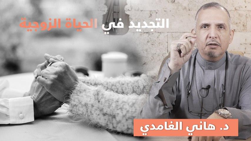 التجديد في الحياة الزوجية مع د.هاني الغامدي