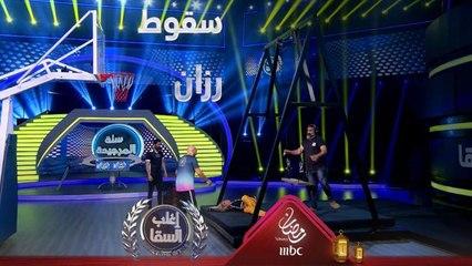 رزان تسقط على الأرض بعد أول تحدي ضد السقا وتعترف بصعوبته