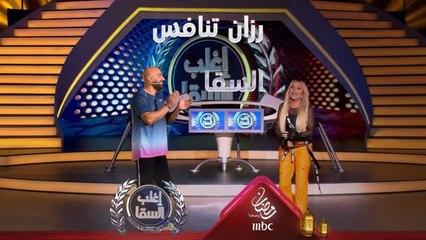رزان تفاجئ السقا وتعلن عن نفسها منافسته في الحلقة الأخيرة من البرنامج