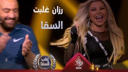 رزان ترقص وتغني ولا تصدق تغلبها على السقا لأول مرة