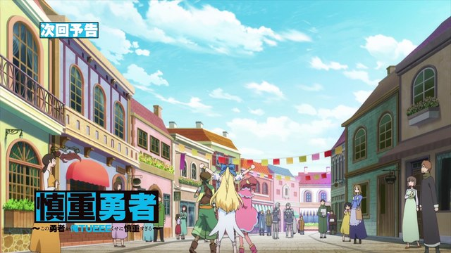 Shinchou Yuusha Preview 11