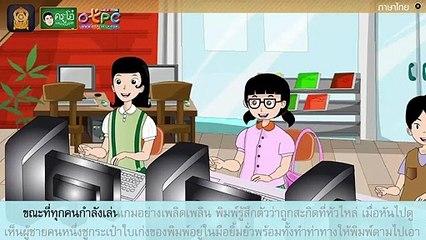 สื่อการเรียนการสอน แผนภาพโครงเรื่อง หนูเอยจะบอกให้ ป.4 ภาษาไทย