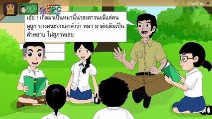 สื่อการเรียนการสอน แผนภาพโครงเรื่องชีวิตที่ถูกเมิน ป.4 ภาษาไทย